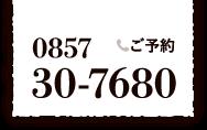 ご予約 0857-30-7680